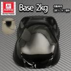 関西ペイントPG80 #400 ブラック 黒 2kg 自動車用ウレタン塗料 2液 カンペ ウレタン 塗料