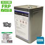 送料無料!低収縮タイプ 国産 FRP ポリエステル 樹脂 特注 18kg(20kg缶入り) 一般積層用 ノンパラフィン FRP補修