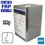 送料無料!低臭気 低発熱 低収縮 FRPポリエステル樹脂 20kg インパラフィン / FRP樹脂 補修