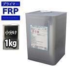 FRP用下地接着剤 プライマー 1kg FRP樹脂 補修