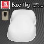 関西ペイントPG80 #531 ホワイト 白 1kg 自動車用ウレタン塗料 2液 カンペ ウレタン 塗料