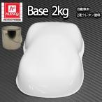 関西ペイントPG80 #531 ホワイト 白 2kg 自動車用ウレタン塗料 2液 カンペ ウレタン 塗料