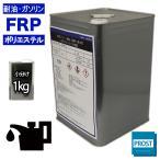 耐油・耐ガソリン性 FRPポリエステル樹脂 1kg / 耐熱・耐酸・耐水性・船用樹脂