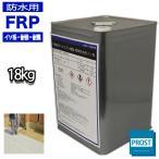 送料無料!イソ系 FRP防水用軟質ポリエステル樹脂18kg入 20kg缶 耐候 耐震 インパラフィン
