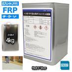 イソ系 FRP防水用軟質ポリエステル樹脂 4kg 耐候 耐震