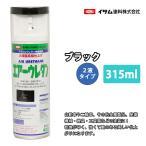 イサム エアーウレタン 315ml / 7982 ブラック  塗料 イサムエアゾール 2液 スプレー