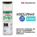 イサム エアーウレタン 315ml / 7983 つや消しブラック 塗料 イサムエアゾール 2液 スプレー
