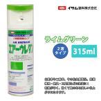 イサム エアーウレタン 315ml / 8011 ライムグリーン 塗料 イサムエアゾール 2液 スプレー
