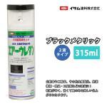 イサム エアーウレタン 315ml / 8016 ブラック メタリック 塗料 イサムエアゾール  スプレー 2液