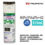 イサム エアーウレタン 315ml / 8018 ミディアムグレー メタリック  塗料 イサムエアゾール 2液 スプレー