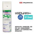 イサム エアーウレタン 315ml / 8020 つや消しクリヤー 塗料 イサムエアゾール 2液 スプレー