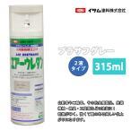 イサム エアーウレタン 315ml / 8021 プラサフグレー 塗料 イサムエアゾール 2液 スプレー