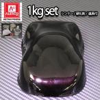 関西ペイントPG80 ブラック マイカ / レッド パール  1kgセット(シンナー/硬化剤/道具付) 自動車用ウレタン塗料 2液 カンペ ウレタン 塗料 赤