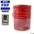 FRP 離型剤ワックスタイプ 500g 成型