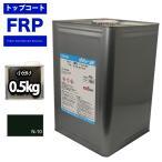 FRPトップコート(ゲルコート インパラフィン) オルソ系 ブラック 黒 0.5kg FRP樹脂 補修