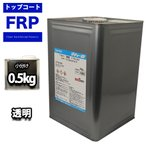 FRPトップコート (ゲルコート インパラフィン) オルソ系 クリヤー 透明 0.5kg FRP樹脂 補修
