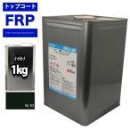 FRPトップコート (ゲルコート インパラフィン)オルソ系 ブラック 黒 1kg FRP樹脂 補修