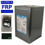 FRPトップコート (ゲルコート インパラフィン)オルソ系 ブラック 黒 4kg FRP樹脂 補修