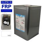 FRPトップコート (ゲルコート インパラフィン)オルソ系 ホワイト 白 4kg FRP樹脂 補修