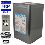 送料無料!イソ系 FRP防水用トップコート クリヤー 透明 4kg 高耐候性 FRP樹脂補修