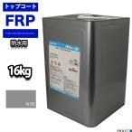 送料無料!屋外用 軟質 耐候 FRP防水用トップコート グレー16kg(20kg缶入) FRP樹脂