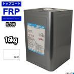 送料無料!イソ系 軟質 耐候 FRP防水用トップコート 白 ホワイト 16kg(20kg缶入) FRP樹脂 補修