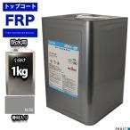 イソ系 FRP防水用トップコート グレー骨材入り1kg 高耐候性 FRP樹脂 補修