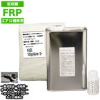 FRPエアロ補修3点キット 樹脂1kg 一般積層用 インパラフィン 硬化剤 ガラスマット付
