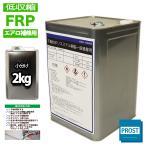FRPポリエステル樹脂2kg エアロ補修用 インパラフィン FRP樹脂 補修