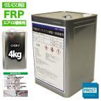 低収縮タイプ FRPポリエステル樹脂4kg エアロ補修用 インパラフィン FRP樹脂 補修