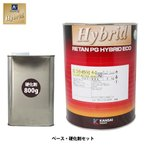 関西ペイント 2液 ホワイト プラサフ 4kgセット/レタンPGハイブリッドエコフィラー2/自動車 ウレタン 塗料 サフェーサー