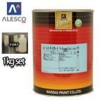 関西ペイント 2液 ダークグレー プラサフ 1kgセット/レタンPGハイブリッドエコフィラー2/自動車 ウレタン 塗料 サフェーサー