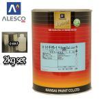 関西ペイント 2液 ダークグレー プラサフ 2kgセット/レタンPGハイブリッドエコフィラー2/自動車 ウレタン 塗料 サフェーサー