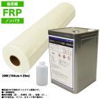 送料無料! 低収縮タイプ FRP 樹脂 ノンパラ 20kg セット/マット20M/硬化剤 補修 一般積層