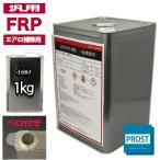 汎用【FRPポリエステル樹脂1kg】エアロ補修用(インパラフィン)FRP樹脂/補修