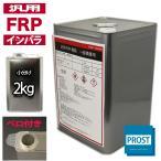 汎用【FRPポリエステル樹脂2kg】一般積層用(インパラフィン)FRP樹脂/補修