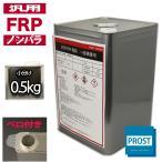 汎用【FRPポリエステル樹脂0.5kg】一般積層用(ノンパラフィン)FRP樹脂/補修