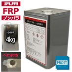 汎用【FRPポリエステル樹脂4kg】一般積層用(ノンパラフィン)FRP樹脂/補修