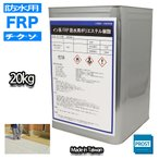 送料無料!チクソタイプ FRP防水用軟質ポリエステル樹脂 20kg / 耐候 耐震 補修