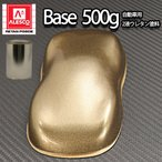 関西ペイントPG80 超極粗目 ゴールドメタリック 500g 自動車用ウレタン塗料 2液 カンペ ウレタン 塗料 金