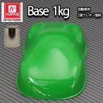 関西ペイントPG80 グラス グリーン 1kg /自動車用 ウレタン塗料 2液 カンペ 緑
