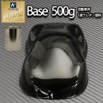 コスト削減に!レタンPG ハイブリッド エコ #400 ディープ ブラック 500g /自動車用 1液 ウレタン 塗料 関西ペイント ハイブリット 黒