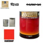 コスト削減に!レタンPG ハイブリッド エコ #681 ライプ オレンジ 1kgセット (シンナー付)/自動車用 1液 ウレタン 塗料 関西ペイント