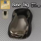 コスト削減に!レタンPG ハイブリッド エコ   ブラックメタリック 粗目 1kg/自動車用 1液 ウレタン 塗料 関西ペイント ハイブリット 黒