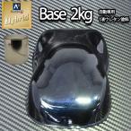 コスト削減に!レタンPG ハイブリッド エコ   ブラックマイカブルーパール   2kg/自動車用 1液 ウレタン塗料 関西ペイント ハイブリット