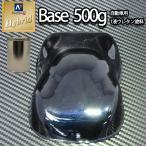 コスト削減に!レタンPG ハイブリッド エコ   ブラックマイカブルーパール   500g/自動車用 1液 ウレタン塗料 関西ペイント ハイブリット