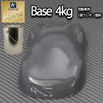 レタンPG ハイブリッド エコ ダーク グレー 4kg/自動車用 1液 ウレタン 塗料 関西ペイント ハイブリット