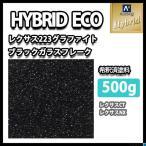 レタンPG ハイブリッド エコ レクサス 223 グラファイト ブラック ガラスフレーク 500g(希釈済)/自動車用 1液 ウレタン 塗料 関西ペイント ハイブリット