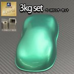 レタンPG ハイブリッド エコ  ライトグリーンメタリック 粗目 3kgセット(シンナー付)/自動車用 1液 ウレタン 塗料 関西ペイント ハイブリット