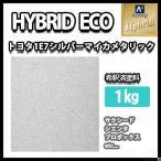 レタンPG ハイブリッド エコ トヨタ 1E7 シルバー マイカ メタリック 1kg(希釈済)/自動車用 1液 ウレタン 塗料 関西ペイント ハイブリット 銀